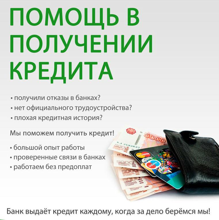 Кредит наличными до 5000 рублей помогу получить кредит ижевск