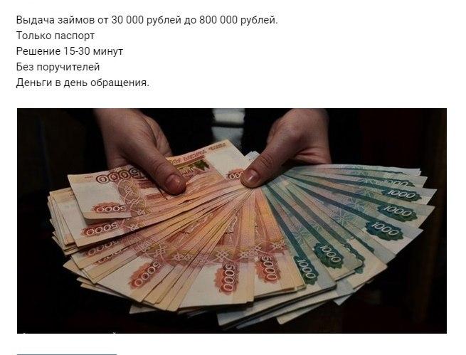 Объявления о займе денег под расписку