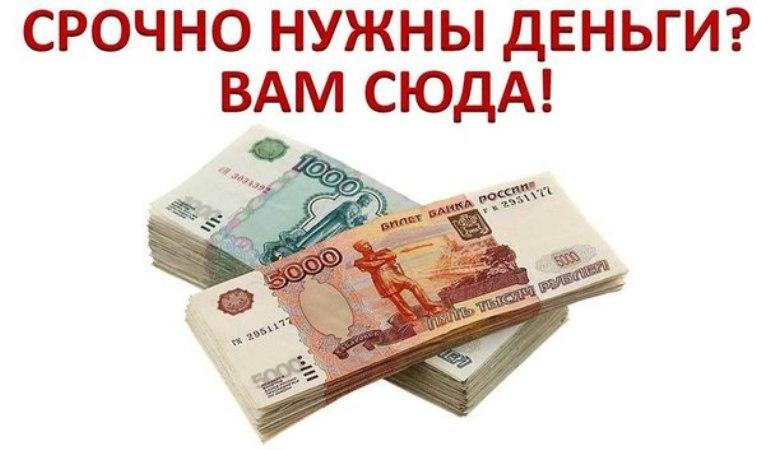 Даю деньги в долг под расписку красноярск