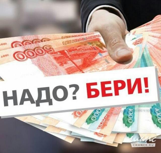 Кредит на 2500000 рублей