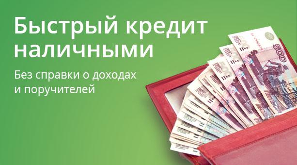 какие финансовые компании россии дают микрозаймы гражданам украины сделайте интернет